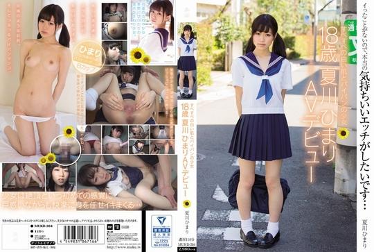 夏川ひまりがAVデビュー作でセーラー服セックス