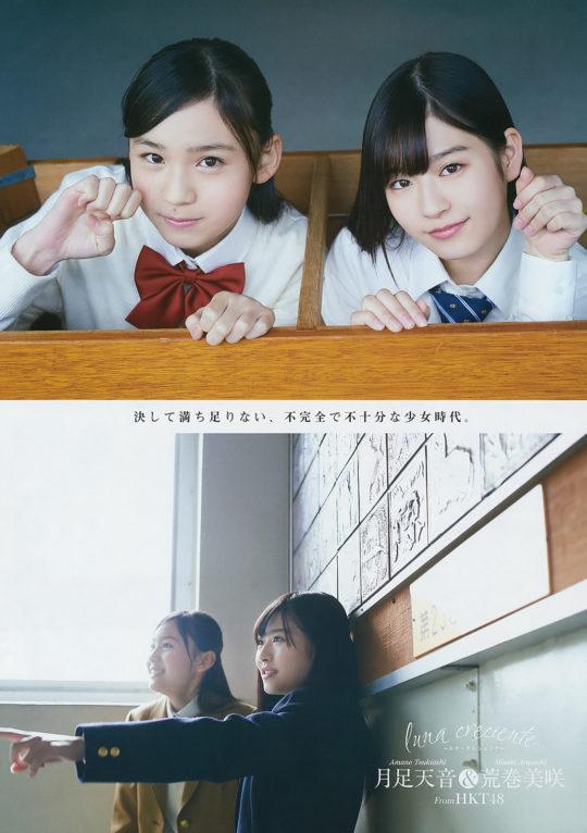 HKT48荒巻美咲と月足天音