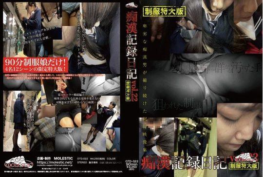 痴漢記録日記 vol.22