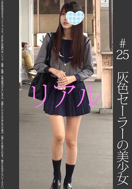 【電車痴漢】【自宅盗撮】【睡眠姦】 #25